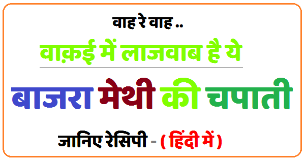Bajra Methi Chapati Recipe - Hindi fun box -  Recipe in hindi