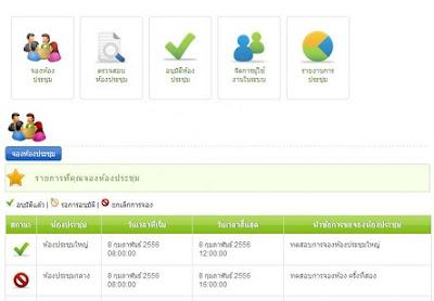 แจกฟรี !! ตัวอย่างการ PHP Booking #จองห้องประชุม ผ่านเว็บ