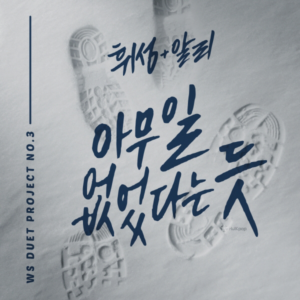 [Single] Wheesung, ALi – As If Nothing Happened