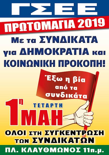 ΓΣΕΕ: Με τα συνδικάτα για δημοκρατία και κοινωνική προκοπή – Έξω η βια από τα συνδικάτα