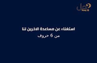 استغناء عن مساعدة الاخرين لنا من 6 حروف فطحل