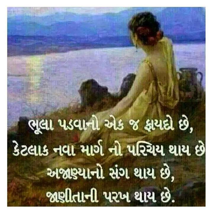 I Love U Meaning In Gujarati Archidev