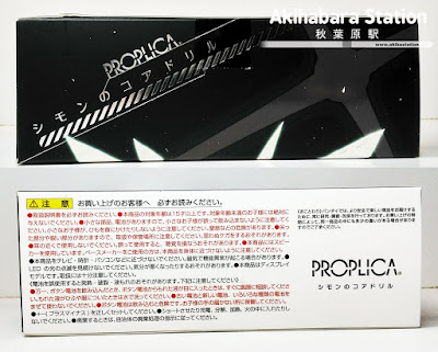 """Reseña de """"Proplica Gurren Lagann Core Drill"""" de """"Tengen Toppa Gurren Lagann"""" - Tamashii Nations"""