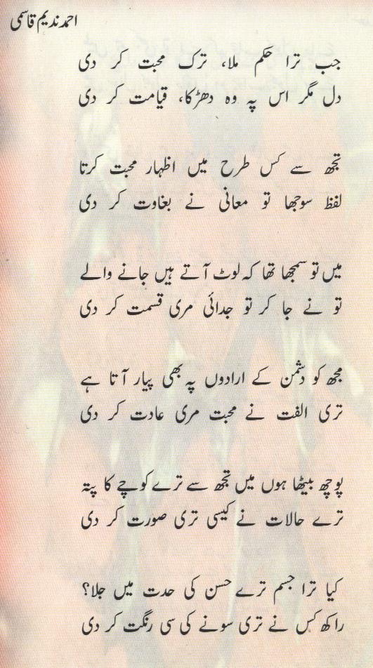 Ahmed Nadeem Qasmi urdu poetry with attractive designed ...