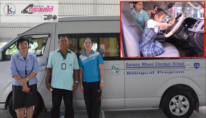 รร.สารสาสน์วิเทศชลบุรี ได้จัดหน่วยการเรียนรู้เปิดประตูรถได้เองเมื่อถูกลืม เพื่อความปลอดภัยของนักเรียน
