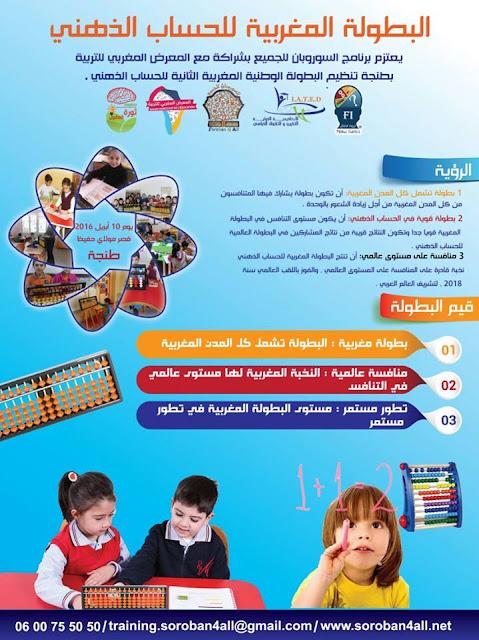 البطولة المغربية للحساب الذهني