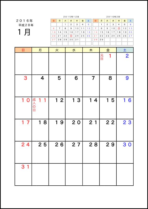 2016年カレンダ 028
