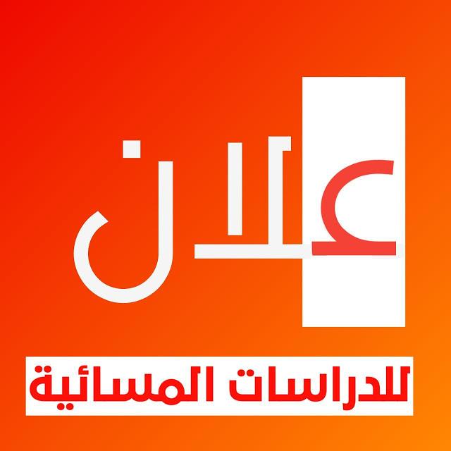 الجامعة المستنصرية تعلن عن فتح باب التقديم على الدراسات المسائية للعام الدراسي 2017 – 2018