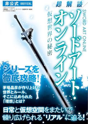 超解読 ソードアート・オンライン 仮想世界の秘密 raw zip dl