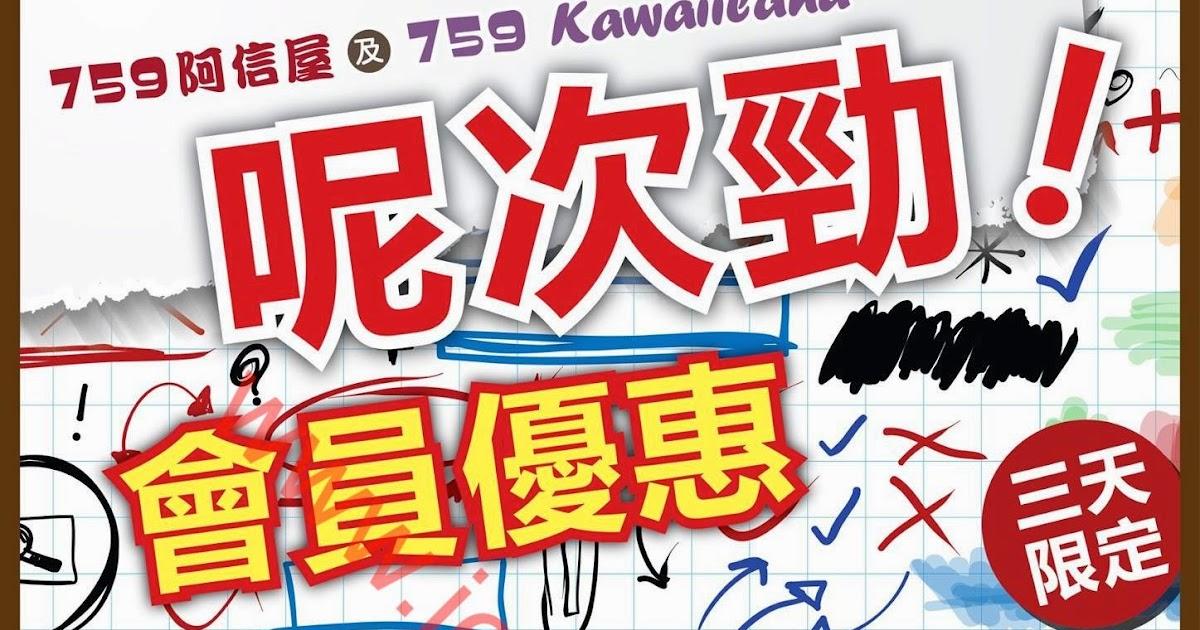 759 阿信屋 / 759 Kawaiiland:呢次勁!全線分店 正價7折 街坊價7折 公價9折(15-17/4) ( Jetso Club 著數俱樂部 )