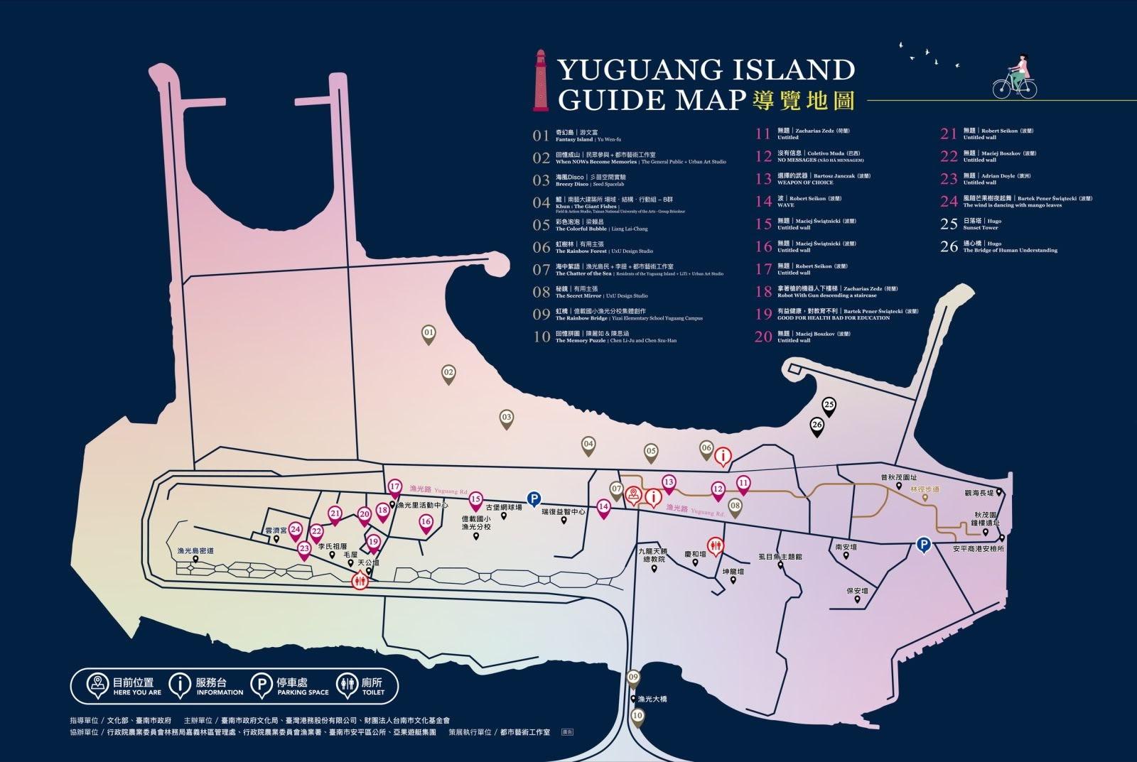 2019漁光島藝術節 官方導覽地圖出爐囉!