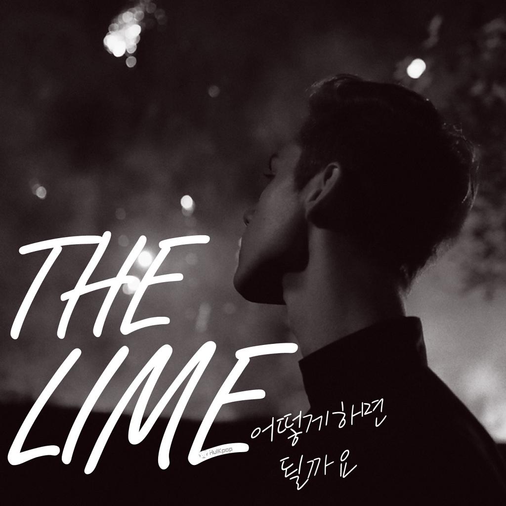 The Lime – Vol.1 어떡하면 될까요.