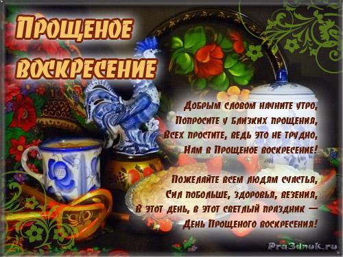 развлечения на Масленицу, гуляния на Масленицу, заклички весны, заклички Масленицы, мероприятия на Масленицу, масленичная неделя, традиции Масленицы, традиции народные, заклички обрядовые, обряды на Масленицу, встреча весгы, Масленица, Масленица 2018, проводы зимы, праздники народные, традиции народные, праздники народные, обычаи на Масленицу, про Масленицу, Масленица (Проводы зимы) - об истории и традициях,http://prazdnichnymir.ru/ Масленичная неделя - традиции и обряды