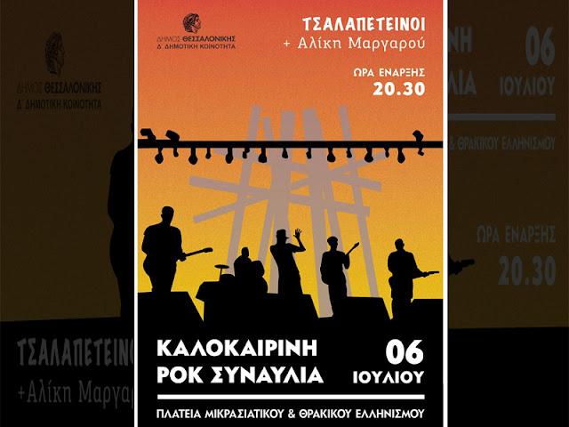 Τσαλαπετεινοί και Αλίκη Μαργαρού: Καλοκαιρινή ροκ συναυλία στην Τούμπα