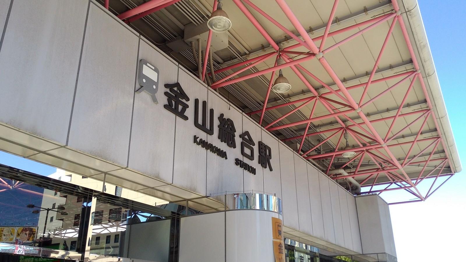 [愛知 名古屋] 金山駅到日本中部國際空港 - 不再迷路搭錯車的必備資訊! - 愛日研