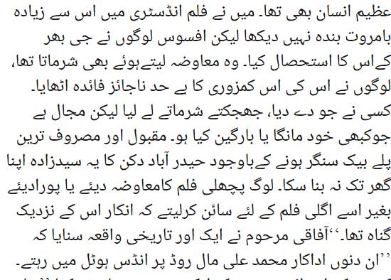 ahmed rushdi biography in urdu