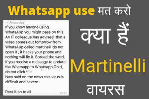 Whatsapp पर ये मैसेज बहुत वायरल हो रहा है।