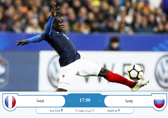 مباراة روسيا وفرنسا