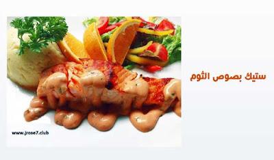طريقة,عمل,ستيك,صوص,الثوم,الطبق الرئيسي,وصفات طبخ,وصفات,اكلات سريعة التحضير,وصفات سهلة للعشاء ووصفات طبخ سهلة وسريعة,