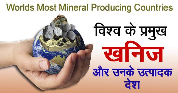 विश्व के प्रमुख खनिज उत्पादक देश 2021 अनुसार