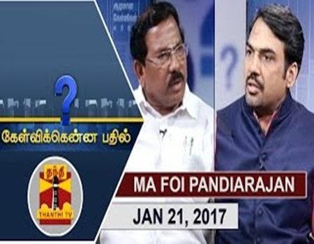 Kelvikkenna Bathil 21-01-2017 Exclusive Interview with School Edu. Minister Ma Foi K.Pandiarajan
