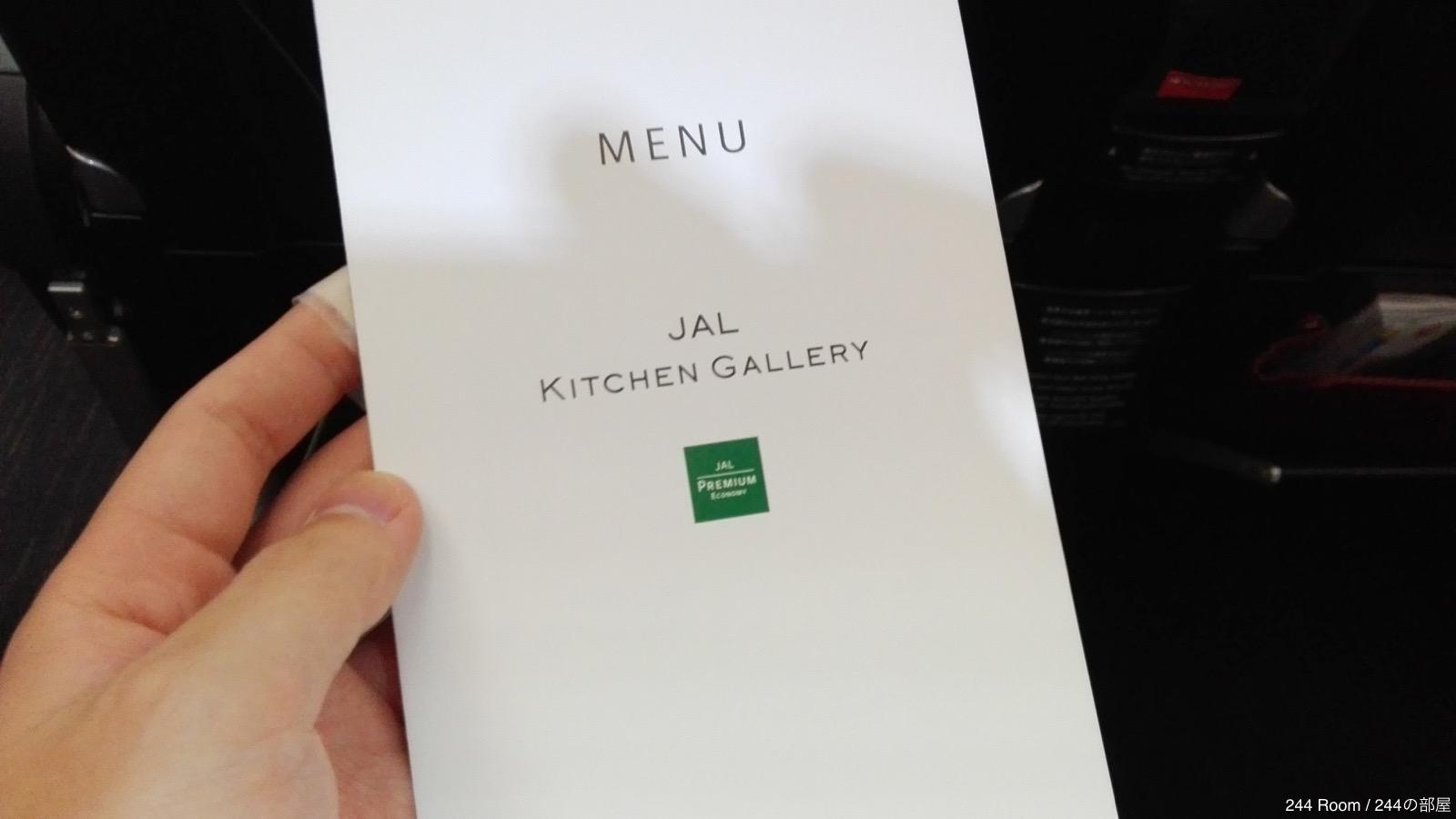 jal-skypremiumseat-menu