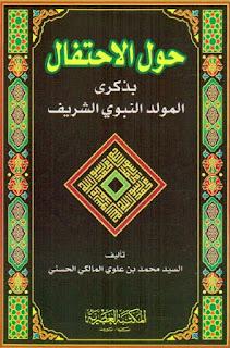 Hawla Ihtifal bi Dzikra al-Maulid al-Nabawi al-Syarif