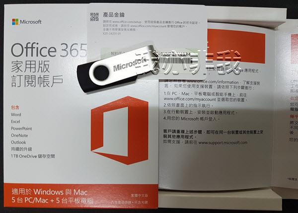 office 365 家用 版 買 斷