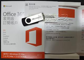 家用版最多可以安裝在 5 台電腦