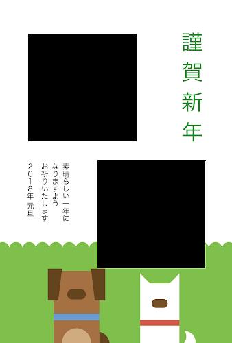 犬のカップルのシンプル年賀状(戌年・写真フレーム)