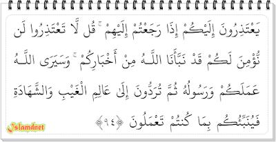 tulisan Arab dan terjemahannya dalam bahasa Indonesia lengkap dari ayat  Surah At-Taubah Juz 11 Ayat 94-129 dan Artinya