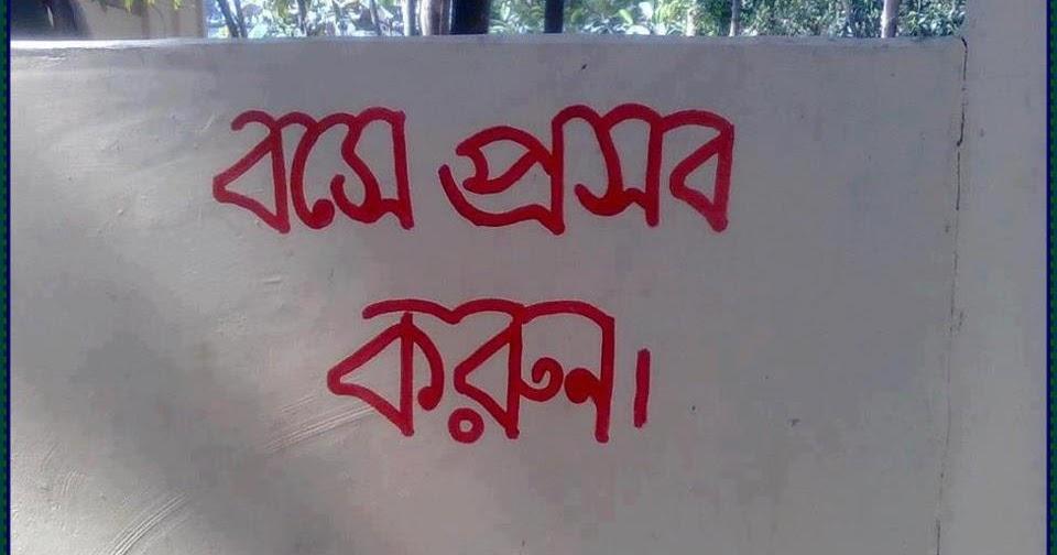 Bangladeshi Funny Facebook Status Funny Facebook Status
