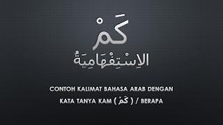 contoh kalimat bahasa arab dengan kata tanya kam