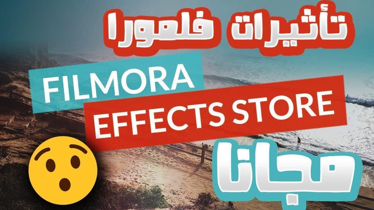 جميع المؤثرات الخرافية لبرنامج المونتاج فيلمورا Filmora مجانا اجعل فيديوهاتك مثل افلام هوليوود