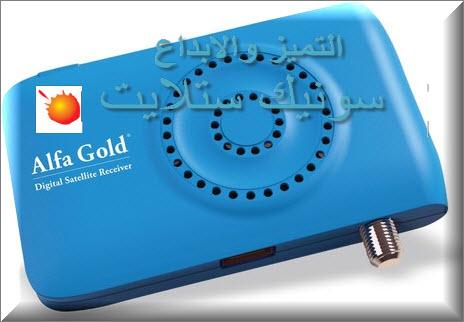احدث ملف قنوات الفا جولد Alfa Gold AD-1minihd الازرق محدث دائما بكل جديد