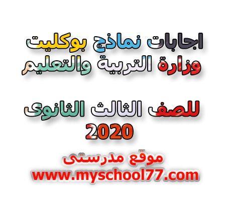 اجابات نماذج بوكليت الوزارة للثانوية العامة2020 - موقع مدرستى