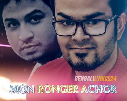 Mon Ronger Achor, Tahsin Ahmed