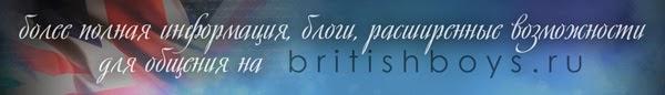 http://britishboys.ru/