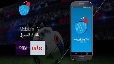 تطبيق جديد لمشاهدة القنوات الرياضية و العالمية بجودة عالية و بدون تقطيع على الاندرويد