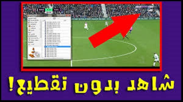 ملف ضخم  لمشاهدة أكثر من 2000 قناة عربية وعالمية على الاندرويد و الحاسوب و Smart tv