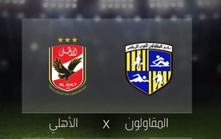 نتيجة مباراة الاهلي والمقاولون العرب 2-0 اليوم 19/2/2017 بالدوري المصري