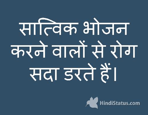 Pure Food - HindiStatus