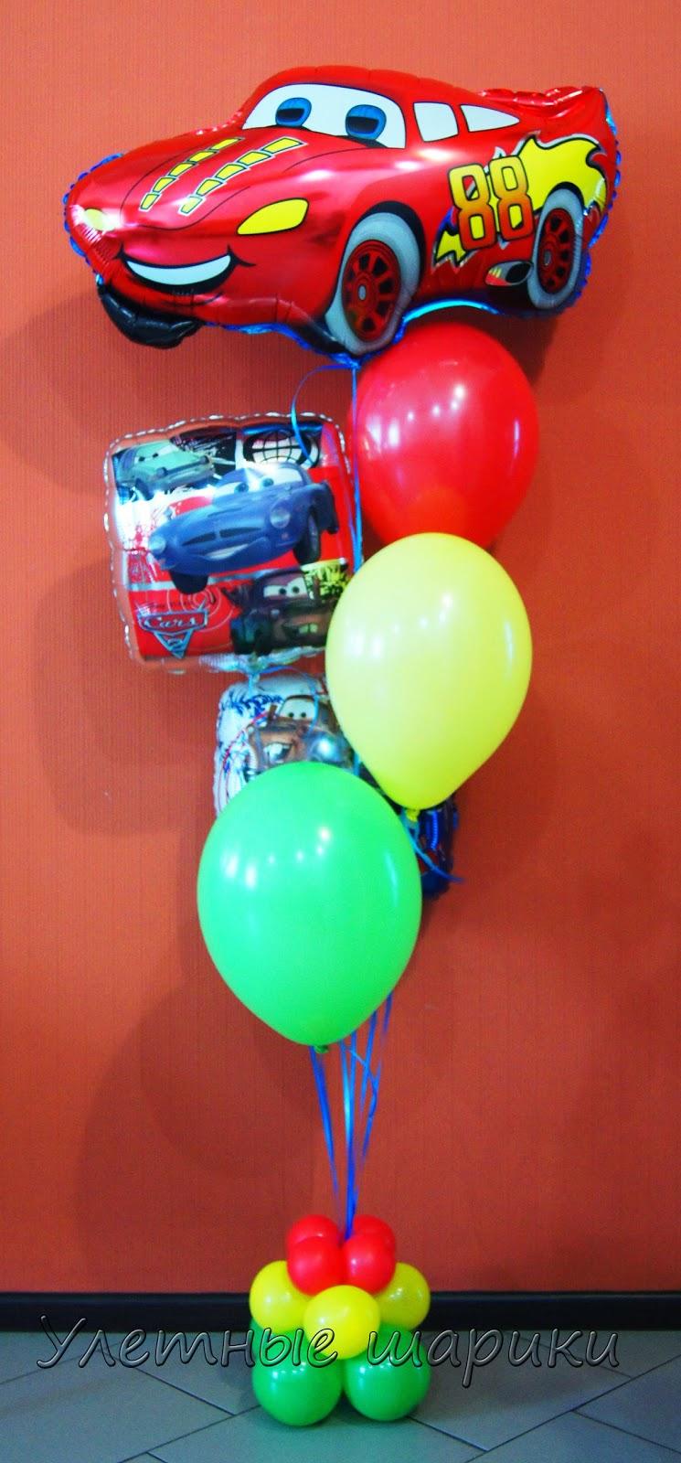 букет из воздушных шаров с Молнией МакКвином