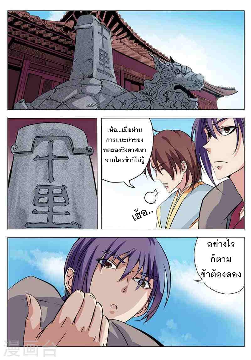 อ่านการ์ตูน Bailian Chengshen 6 ภาพที่ 18