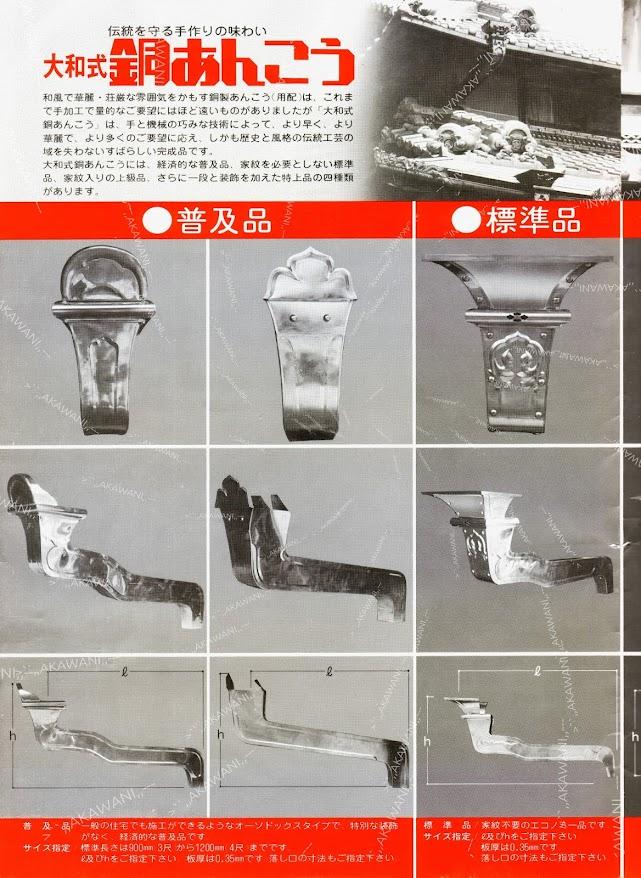 銅雨樋、銅アンコーのカタログ 銅アンコー普及品と標準品カタログ部分
