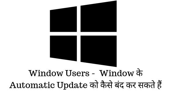 Window Users -  Window के Automatic Update को कैसे बंद कर सकते हैं