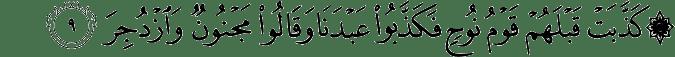 Surat Al-Qamar Ayat 9