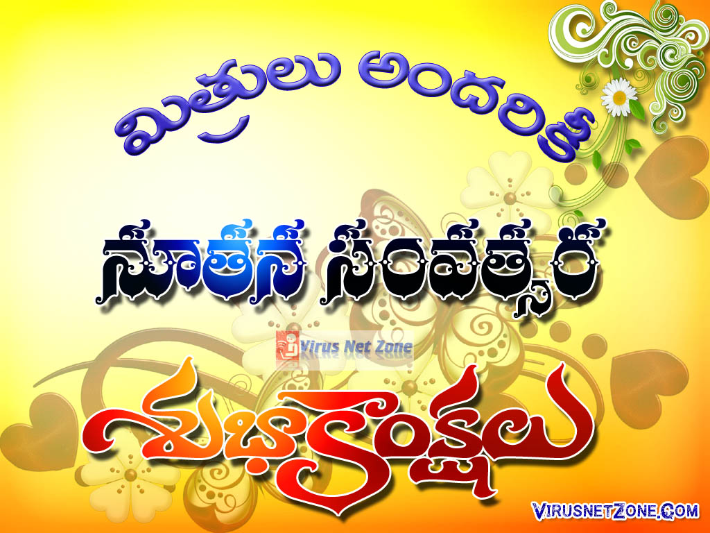 Happy New Year Greetings Images In Telugu New Year Greetings