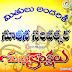Happy New Year Greetings Images In Telugu | New Year Greetings  telugu Photos