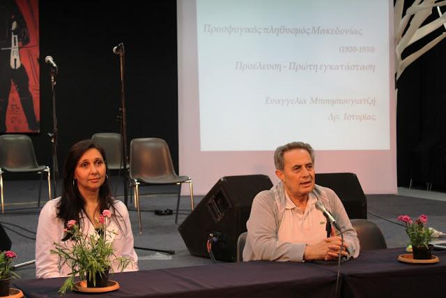 «Η Εγκατάσταση των Προσφύγων στη Μακεδονία», παρουσιάστηκε στην έκθεση «Πόντος, Δικαίωμα και υποχρέωση στη μνήμη»